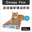 Omega Paw〔波浪貓草精油抓板,大〕450元