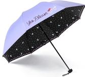 防曬防紫外線遮陽傘超輕