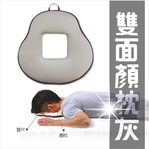 【美容指壓床專用】Prodigy波特鉅台灣製!顏枕.臉枕.趴枕(雙面)-灰色 [53635]