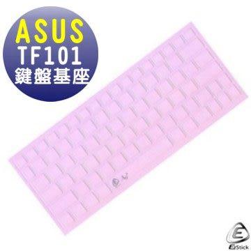 EZstick-ASUS EPAD TF101 專用納米銀抗菌鍵盤保護膜 (贈擴充基座鍵盤週圍保護貼)
