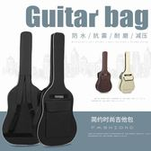 新款吉他包41寸40寸38寸加厚雙肩民謠木吉他包39寸吉它琴包袋防水 後街