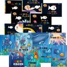 精選圖畫書:《彩虹魚系列》+《小白魚系列》