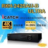高雄/台南/屏東監視器 RXH-2425AU-B ULTRA H.265 24路 混合型 DVR 錄影主機 4K高畫質