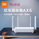 小米 Redmi路由器AX6 Wifi6疾速上網 雙頻無線網路分享器 高速無線Wifi超強穿牆數據機