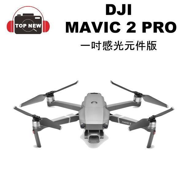 限量贈64G卡 DJI大疆 MAVIC 2 PRO 專業版 1英寸感光元件 御空拍機【台南-上新】 無人機哈蘇相機公司貨