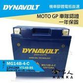 DYNAVOLT 藍騎士 免運贈禮 奈米膠體電池 MG14B-4-C 機車 YT14B-BS Yamaha BT