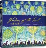 心靈花園:祝福、療癒、能量——七十二幅滋養靈性的神聖藝術【城邦讀書花園】