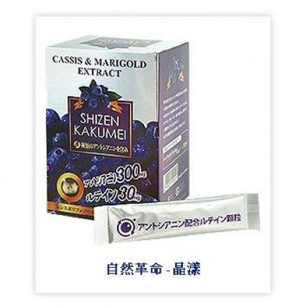 7瓶組 日本進口 自然革命 晶漾30包/盒 葉黃素 藍莓 元氣健康館