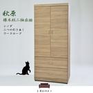 衣櫃/衣櫥【UHO】「久澤木柞」秋原-橡木紋二抽衣櫃(有內鏡)/免運