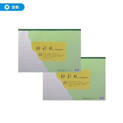 (量販2包)《加新》8K粉彩紙(2X10色)20張入(10本/包) 8FC08A (雲彩紙/粉彩紙)