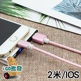 〈限今日-超取288免運〉2米蘋果 尼龍編織充電線 傳輸線 數據線 尼龍編織【C0164-I】