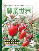 農業世界雜誌九月份445期