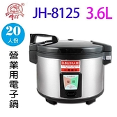 【南紡購物中心】牛88 JH-8125  營業用電子鍋 (20人份)