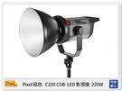 Pixel 品色 C220 COB LED 影視燈 保榮卡口 220W (公司貨)