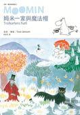 朵貝.楊笙經典童話(2):姆米一家與魔法帽