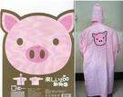 【東門城】天龍牌 動物家族 粉紅 全開雨衣 兒童雨衣