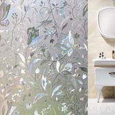 靜電玻璃貼紙3d立體炫彩裝飾透光半透隔熱膜家用無膠窗戶貼膜 FF1259【衣好月圓】