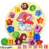 彩色卡通兔子拼圖拼板數字時鐘形狀配對積木兒童早教類木製玩具
