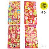 節慶王【Z601699】Q版12生肖紅包袋6入(隨機出貨),春節/過年/紅包袋/豬年