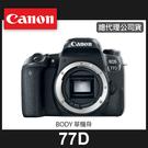 【現貨】公司貨 Canon EOS 77D 單 機身 Body 雙像素 CMOS 錄影 五軸防震 (不含鏡頭) 屮R5