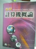 【書寶二手書T5/大學資訊_ZDE】最新計算機概論_吳燦銘_附光碟
