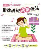 (二手書)名醫的自律神經音樂療法:台灣第一本自律神經調節CD書!