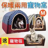 保暖兩用寵物窩 (M尺碼)/狗屋/狗床/貓窩/萬用/貓咪/寵物必備/毛孩用品/寵物/ 生日 母親節【A63】