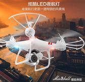 遙控飛機直升無人機航拍高清專業超長續航智慧四軸飛行器玩具航模YYP   蜜拉貝爾