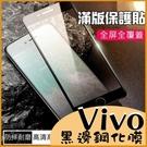 Vivo Y52 Y72 5G Y20 Y20s 黑色滿版保護貼 全膠螢幕貼 9H防刮 黑色邊框 螢幕玻璃貼 玻璃保護貼
