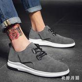 中大尺碼 英倫鞋男韓版潮流板鞋社會小伙潮鞋 WD3268【衣好月圓】