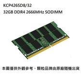 新風尚潮流 【KCP426SD8/32】 金士頓 筆記型記憶體 32GB DDR4-2666 品牌筆電專用