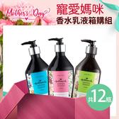 【限宅配】Hallmark合瑪克 寵愛媽咪 香水乳液箱購組【BG Shop】需自行選購12件