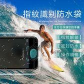 USAMS 蘋果iPhone指紋辨識手機防水袋 6吋以下 指紋解鎖 防水手機袋 泳游 戲水 水上樂園
