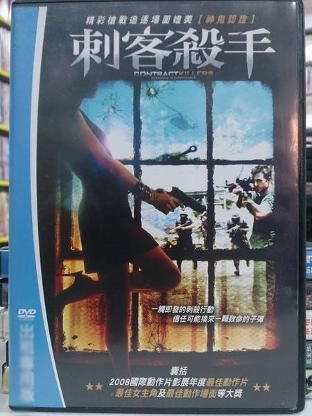 挖寶二手片-Y87-058-正版DVD-電影【刺客殺手】-精彩槍戰追逐場面媲美 神鬼認證