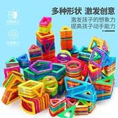 積木磁力片純磁鐵吸鐵石玩具智力動腦益智拼裝多功能【古怪舍】