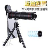 手機外接鏡頭 變焦鏡頭 手機鏡頭 iPhone HUAWEI 高清玻璃 22倍手機長焦鏡頭 手機鏡頭 望遠鏡
