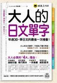 (二手書)大人的日文單字