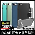 GS.Shop 韓國ROAR 支架保護殼 插卡防摔殼 Note8 Note9 保護套 保護殼 背蓋 可站立 防摔保護殼