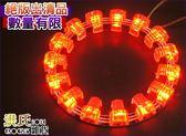 【洪氏雜貨】   236A011    天使眼5050 9cm 紅光單入   LED 魚眼光圈 飾圈