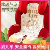 嬰兒車涼席推車寶寶餐椅坐靠凝膠冰珠墊安全座椅涼墊夏季【慢客生活】