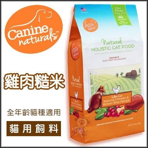 *KING WANG*美國Canine naturals科納丘天然寵物食品》貓糧 雞肉糙米7磅 (原四季全新改版)