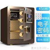 保險箱 密碼保險櫃家用辦公入牆隱形保險箱小型防盜保管箱45cm『快速出貨YTL』