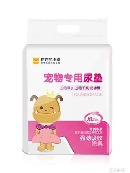 狗狗尿墊寵物用品尿片貓尿布泰迪尿不濕吸水墊加厚除臭100片 可可鞋櫃