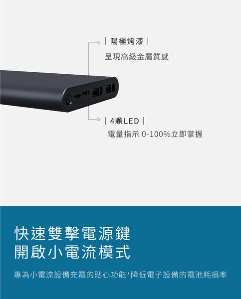 小米移動電源3 10000mAh 18W 快充版 行動電源3 雙向快充 快充版 移動電源 行動充 大容量