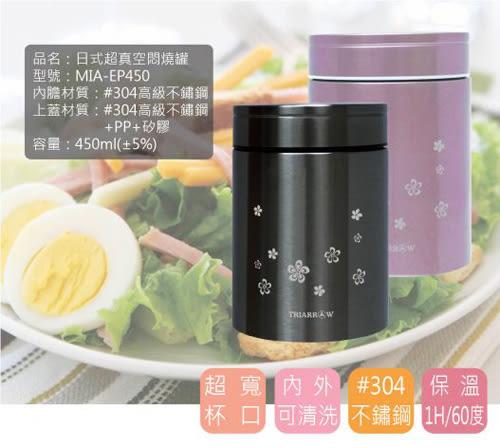 免運費★三箭牌 日式超真空悶燒罐1入 顏色隨機 MIA-EP450