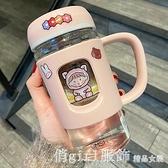 杯子 ins風玻璃杯家用茶水分離泡茶杯子女可愛個人專用辦公室水杯帶蓋 開春特惠