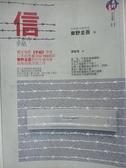 【書寶二手書T1/翻譯小說_B1C】信_張智淵, 東野圭吾