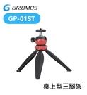 【EC數位】GIZOMOS GP-01ST 桌上型腳架 三腳架 含球型雲台 載重1KG 輕巧 方便攜帶