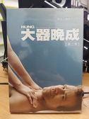 影音專賣店-R17-021-正版DVD*單套影集【大器晚成 第2季-2碟】-台灣發行正版二手影集 單售
