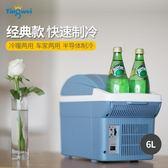 電壓220v婷微車載小冰箱迷你家用小冰箱制冷宿舍冷藏箱車家兩用冷暖箱 生活樂事館
